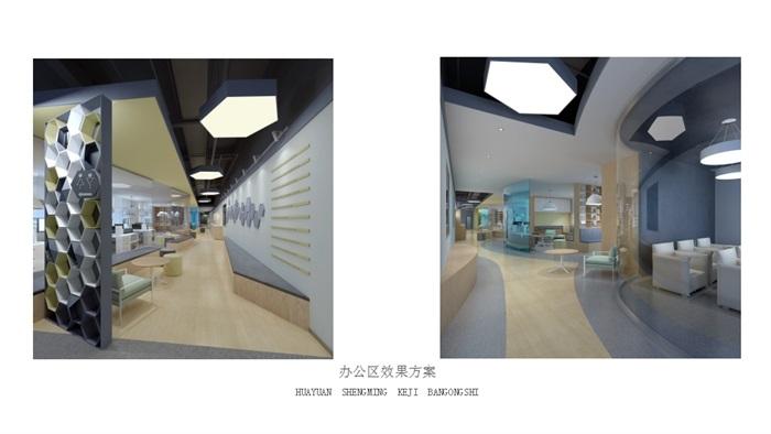 某现代风格办公室设计pdf、ppt方案(5)