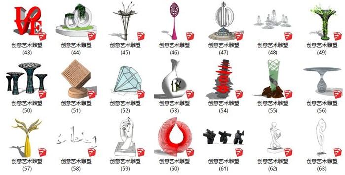 创意艺术雕塑小品素材设计su模型[原创]