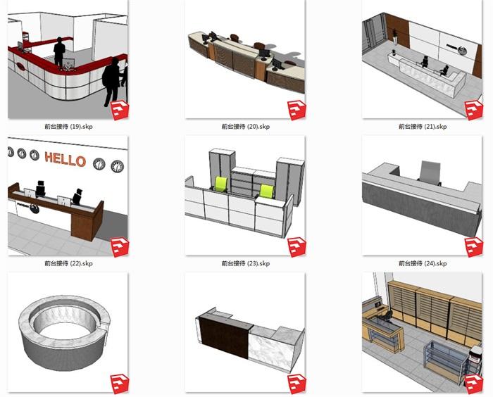 酒店宾馆前台接待柜子设计su模型