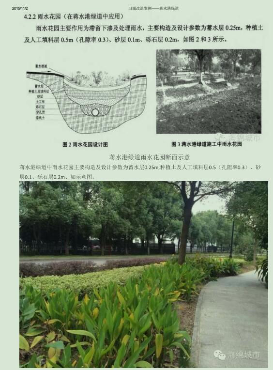 多款海绵城市排水设计pdf、ppt案例