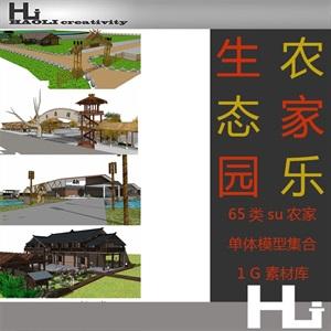 农家乐乡村生态园sketchup模型+65类农耕单体模型