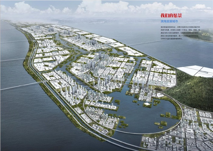 温州瓯江口新区规划设计方案高清文本(4)