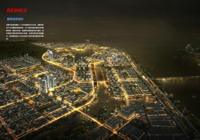 温州瓯江口新区规划设计方案高清文本(5)