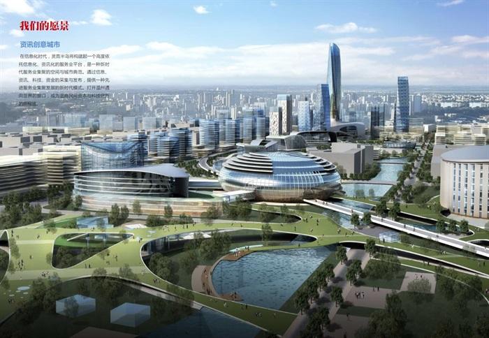 温州瓯江口新区规划设计方案高清文本(7)