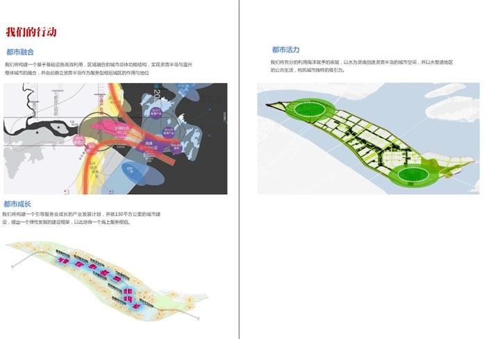 温州瓯江口新区规划设计方案高清文本(15)