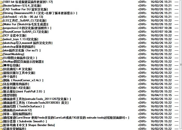 sketchup插件大全(全部汉化)(1)