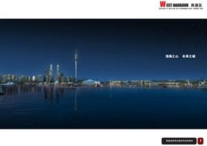 某秦皇岛西港区整体开发城市pdf方案