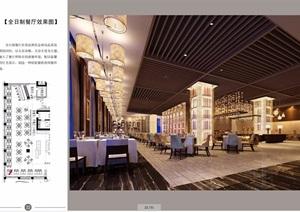 营口五矿豪生酒店详细空间设计jpg方案