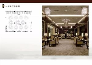 招待所酒楼餐厅设计ppt方案