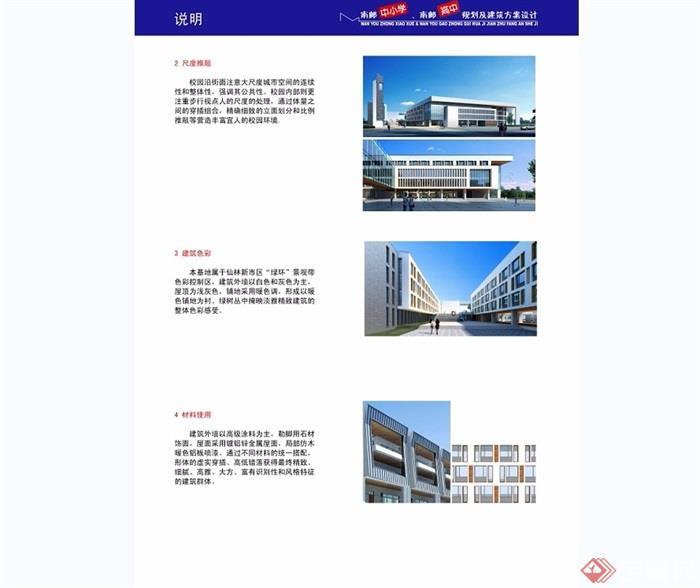 南京仙林南邮中小学高中教学楼建筑设计cad、cadlsp在哪图片