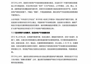 重庆市房地产市场研究设计ppt、pdf方案