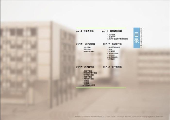 毕设学校建筑设计cad方案su模型