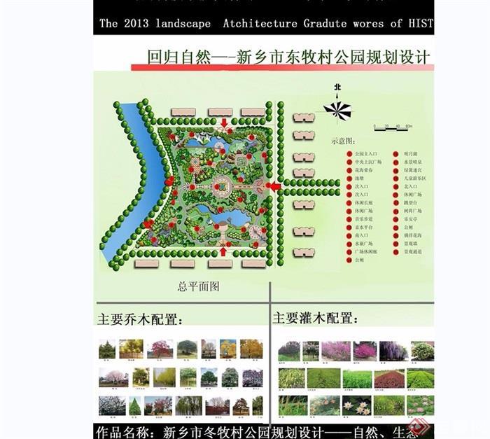 某公园景观设计jpg展板