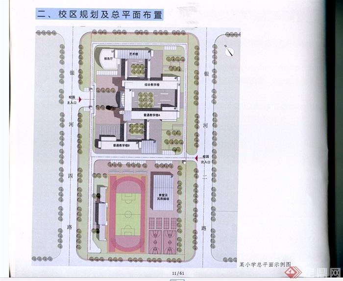 天津中小学规划设计jpg水浒导则方案版小学生图片
