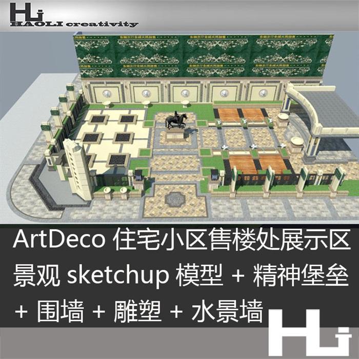 欧式住宅售楼中心景观设计su模型[原创]