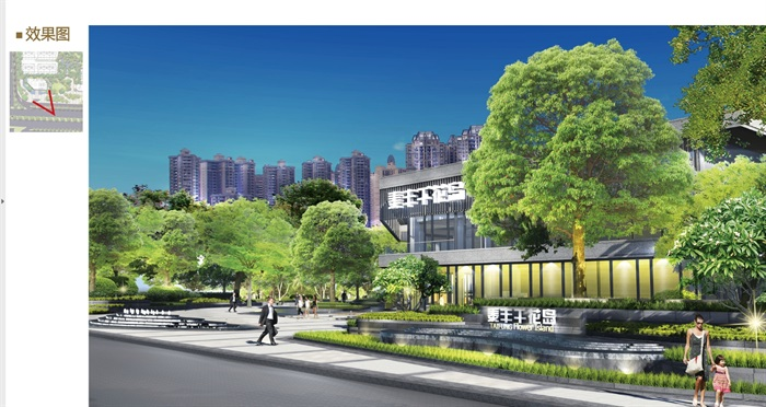 泰丰千花岛展示区住宅景观设计odf方案高清文本[原创]