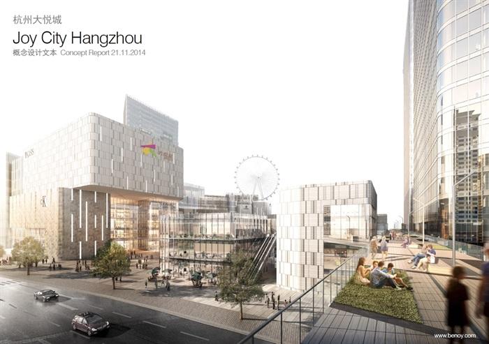 杭州大悦城商业综合体建筑设计方案高清pdf文本[原创]