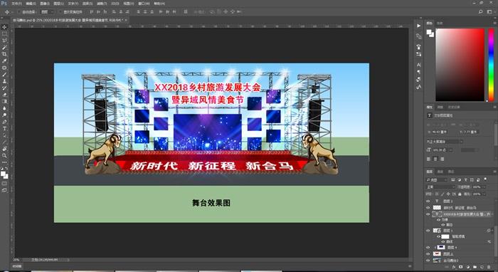 室外舞台设计su模型及后期PSD效果图