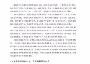 北川山东产业园区详细规划pdf说明书