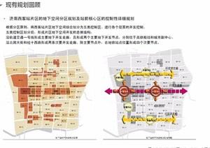 某市西客站片区核心区地下空间规划设计项目建议