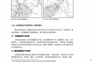 综合交通枢纽区域功能拓展研究pdf总报告中标