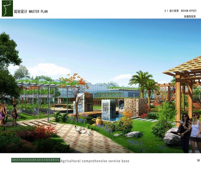仙居县农业服务基地项目概念规划jpg文本