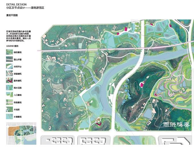 成都鹿溪河湿公园地概念规划设计pdf方案高清文本