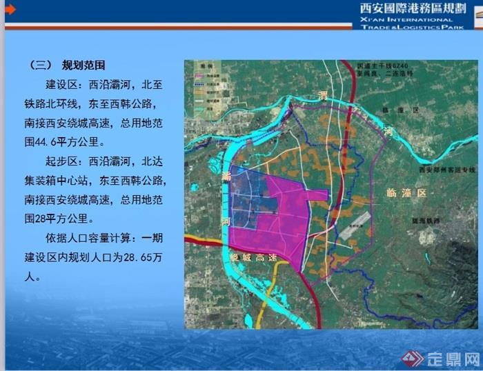 西安国际港务区城市规划设计pdf方案[原创]
