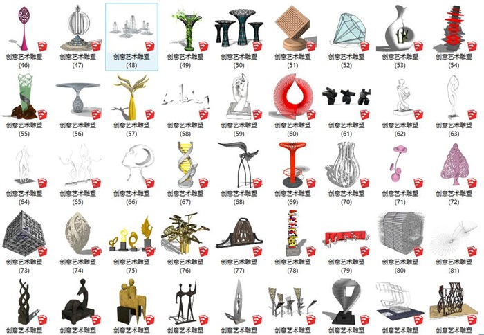122个创意构架雕塑景观小品(2)