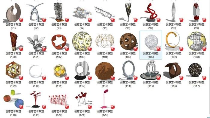 122个创意构架雕塑景观小品su模型[原创]