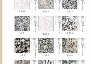 花岗石标准dpf图册