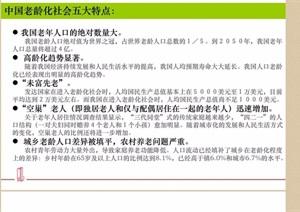某养老地产项目经典案例及规划设计pdf报告