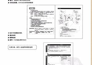 某老年住宅设计手册养老院标准pdf文本