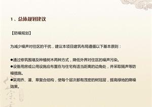 北京西山老年公寓项目定位pdf报告