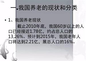 上海老年地产会议和项目考察pdf文本