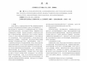 养老公寓企业发展战略研究pdf讲稿