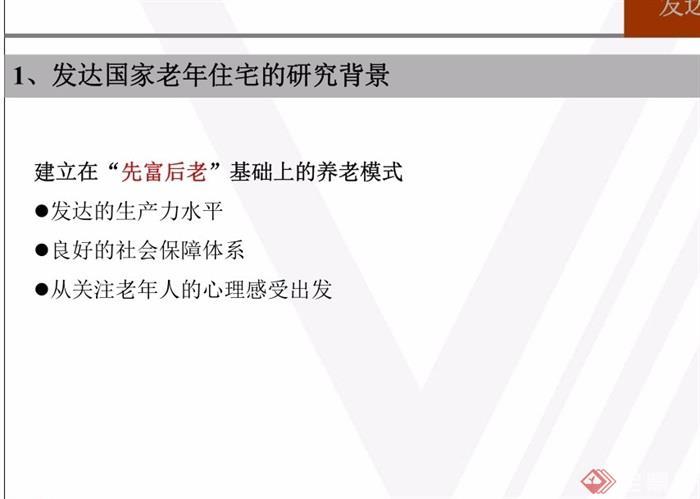 万科老年住宅研究汇报pdf文本
