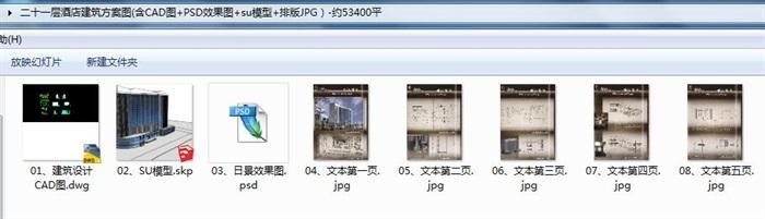 二十一层酒店建筑方案图(含CAD图+PSD效果图+su模型+排版JPG)-约53400平(1)