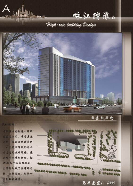 二十一层酒店建筑方案图(含CAD图+PSD效果图+su模型+排版JPG)-约53400平(11)