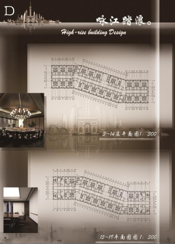 二十一层酒店建筑方案图(含CAD图+PSD效果图+su模型+排版JPG)-约53400平(14)