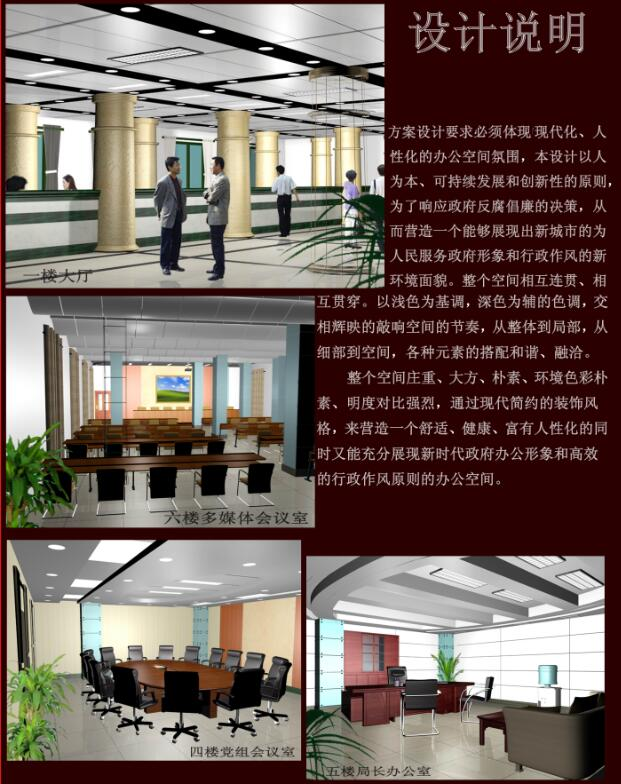某局一至六層室內辦公空間裝飾設計施工圖(含CAD圖及JPG排版文本)(14)