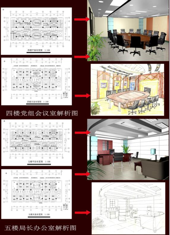 某局一至六层室内办公空间装饰设计施工图(含CAD图及JPG排版文本)(16)
