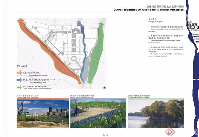 某临沂南坊片区景观规划设计jpg方案[原创]历史博物馆建筑设计说明图片