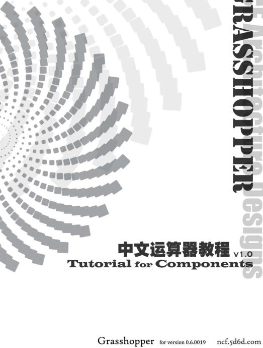Grasshopper運算器教程