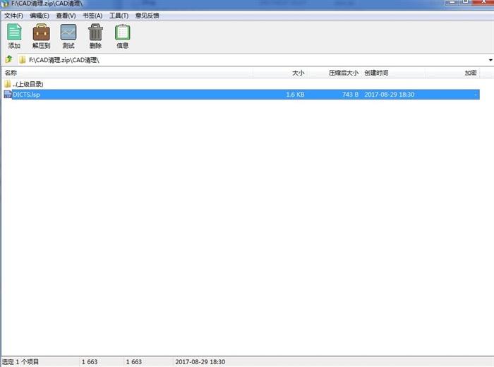 CAD清理(2)