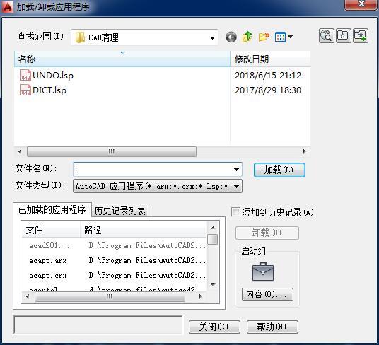 CAD清理(3)