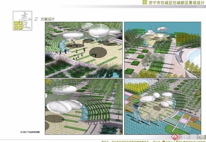济宁中央公园详细景观设计ppt方案[原创]图片