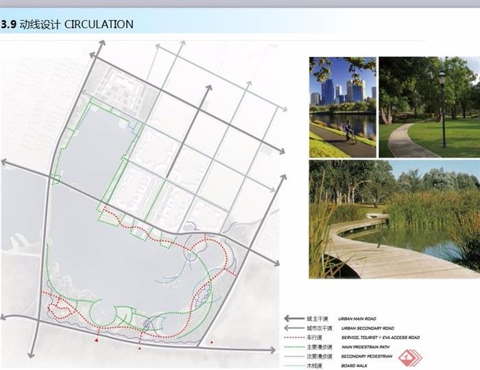 某详细竹屿湖公园景观设计ppt方案[原创]图片