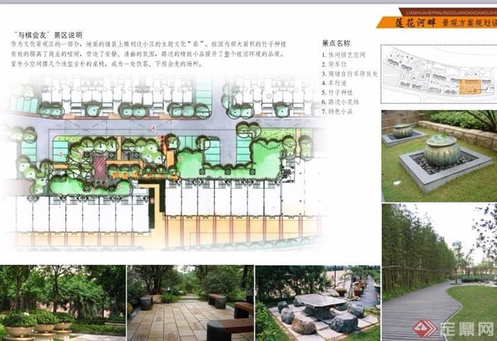 某现代风格莲花河畔景苑住宅景观设计ppt方案[原创]图片