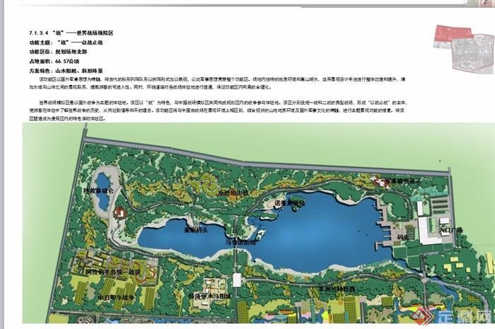 某镇旅游度假区片区景观设计ppt方案[原创]图片
